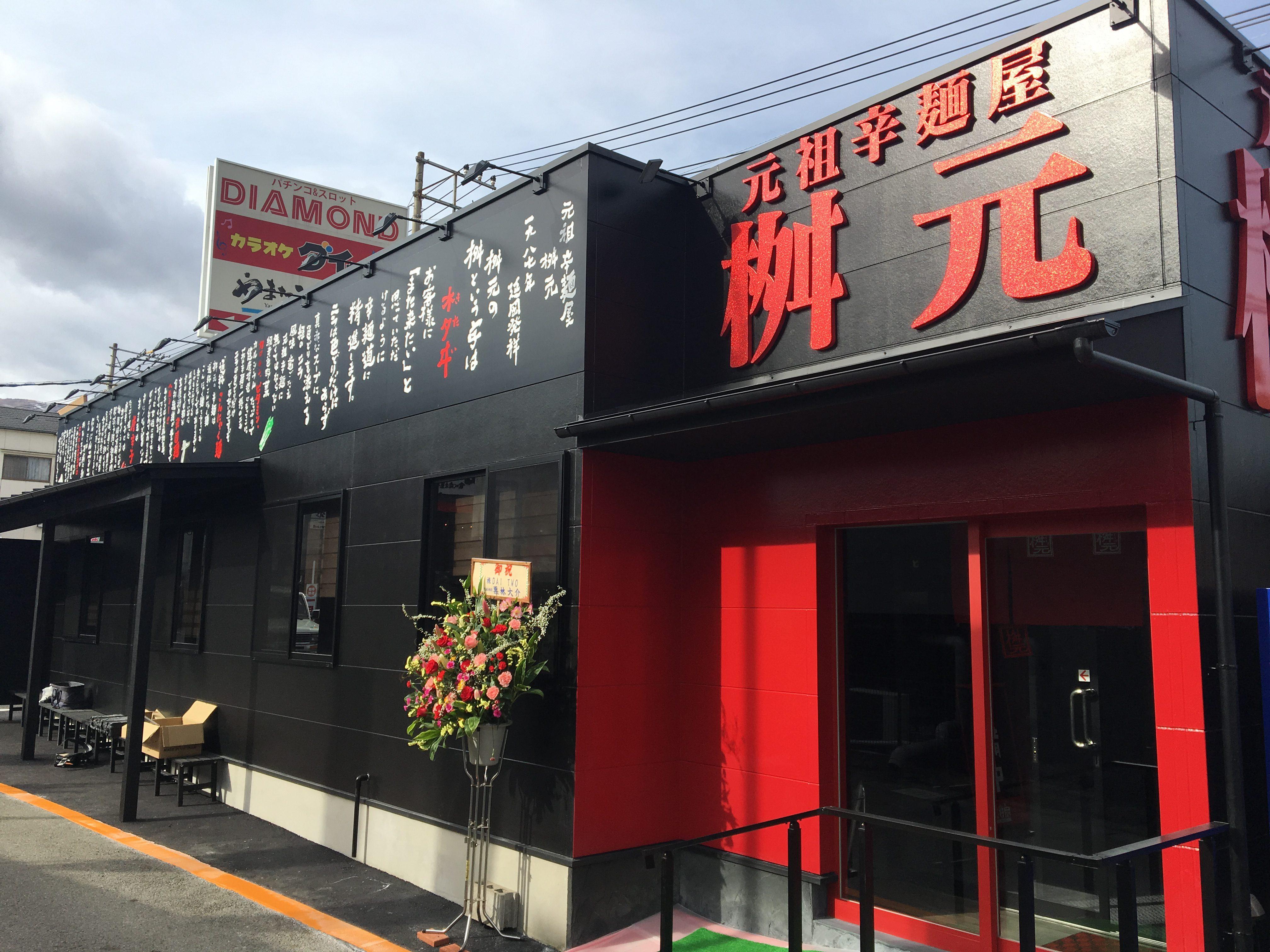 元祖辛麺屋 桝元 大分別府店