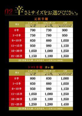 menu_2016.12_03