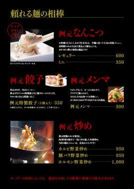 menu_2016.12_05