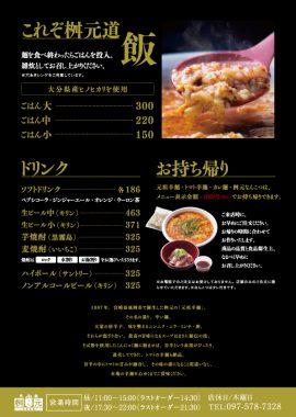 menu_2016.12_06